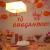 18 dicas de decoração para o chá de fraldas